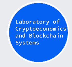 Laboratory of Cryptoeconomics and Blockchain Systems